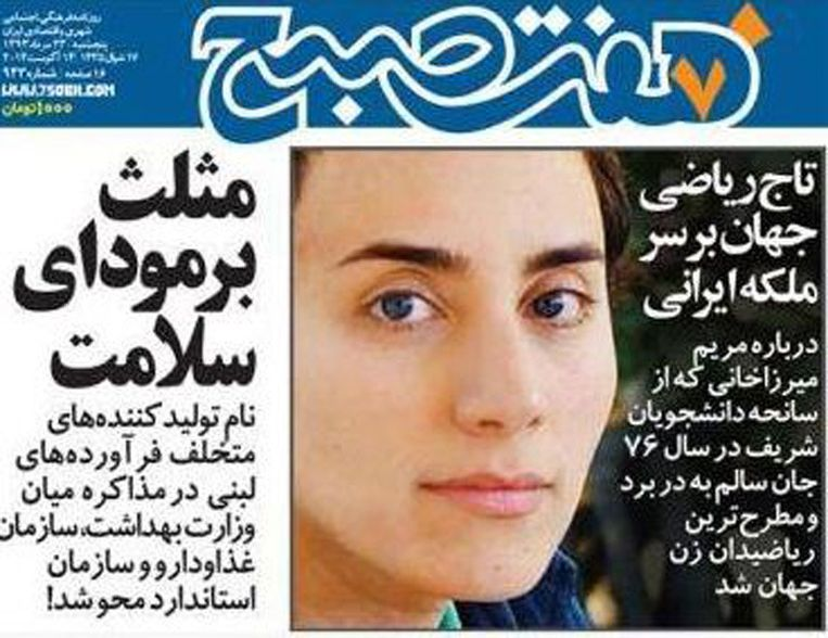 De opgeblazen foto in 'Hafte Shob'. Beeld null