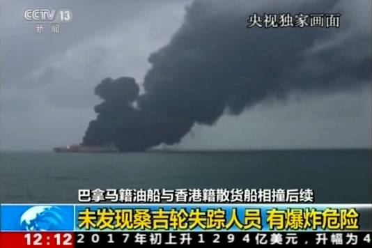 TV-beelden van de Chinese omroep CCTV