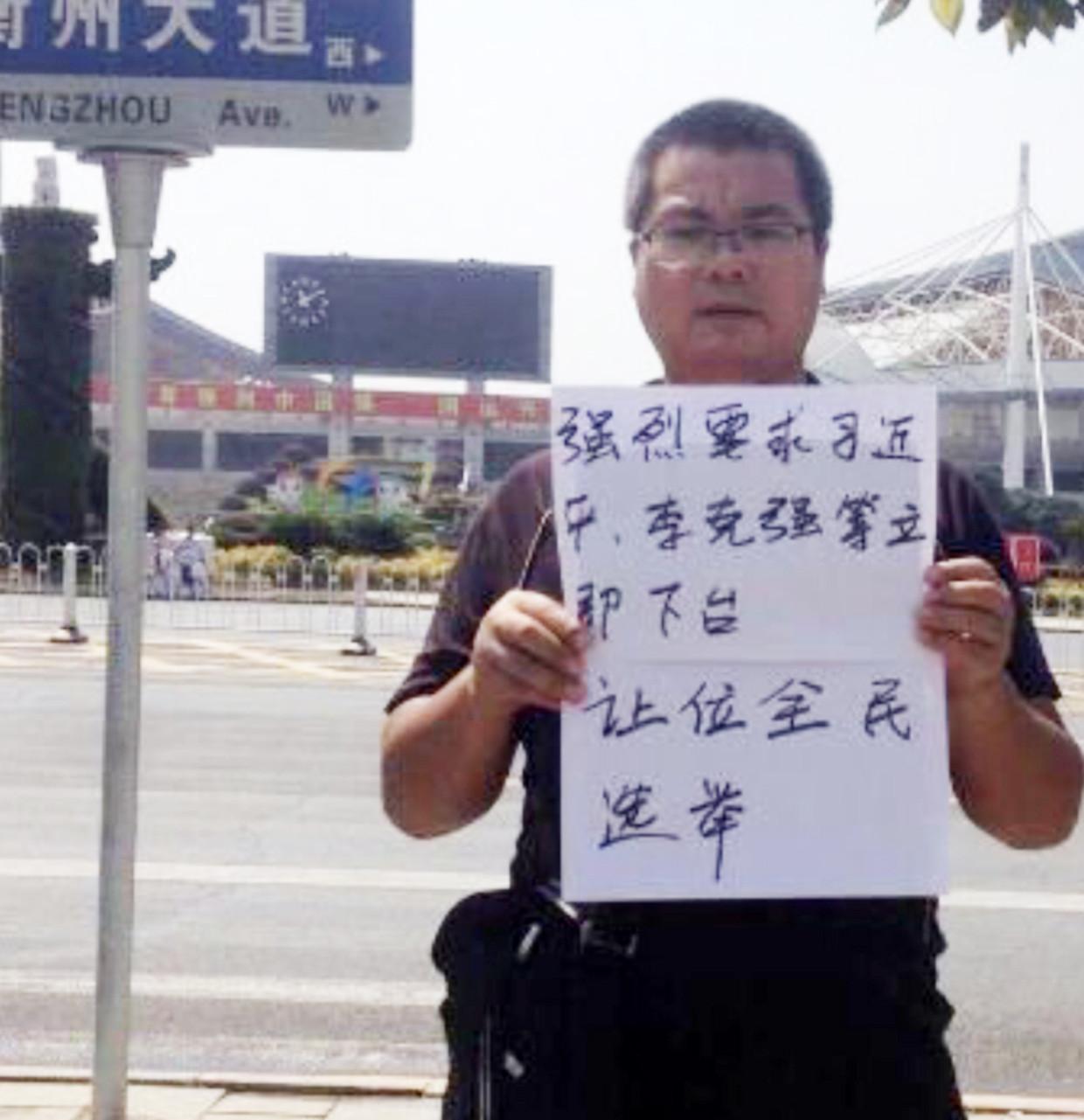 Wang Meiyu met zijn oproep aan president Xi Jinping en premier Li Keqiang om af te treden.