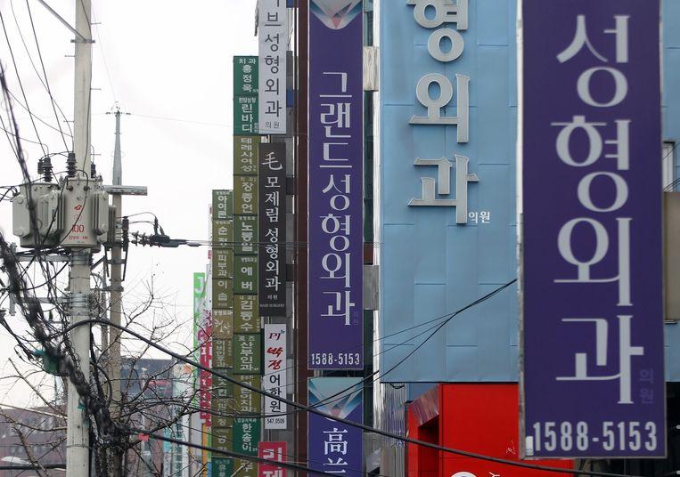 Rijen van uithangborden van klinieken voor plastische chirurgie in Seoul. Beeld epa