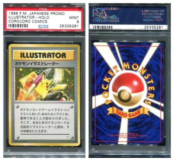 Slechts 39 exemplaren van de kaart zijn ooit vrijgegeven, als prijs bij een tekenwedstrijd in Japan.