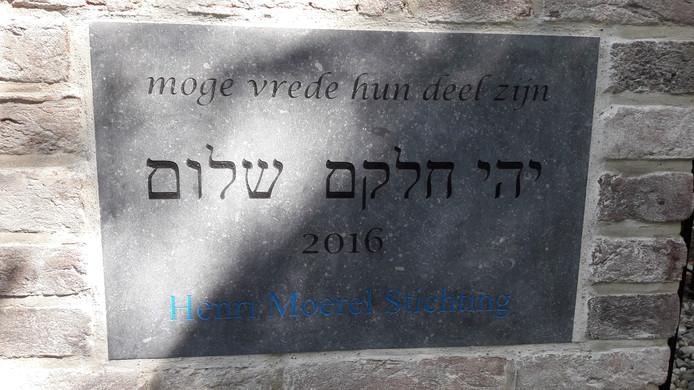Steen bij de poort van de Joodse begraafplaats aan de Hondsbergselaan in Oisterwijk.